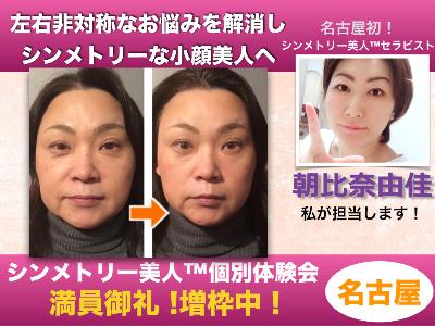 朝比奈由佳さん体験解画像2.png
