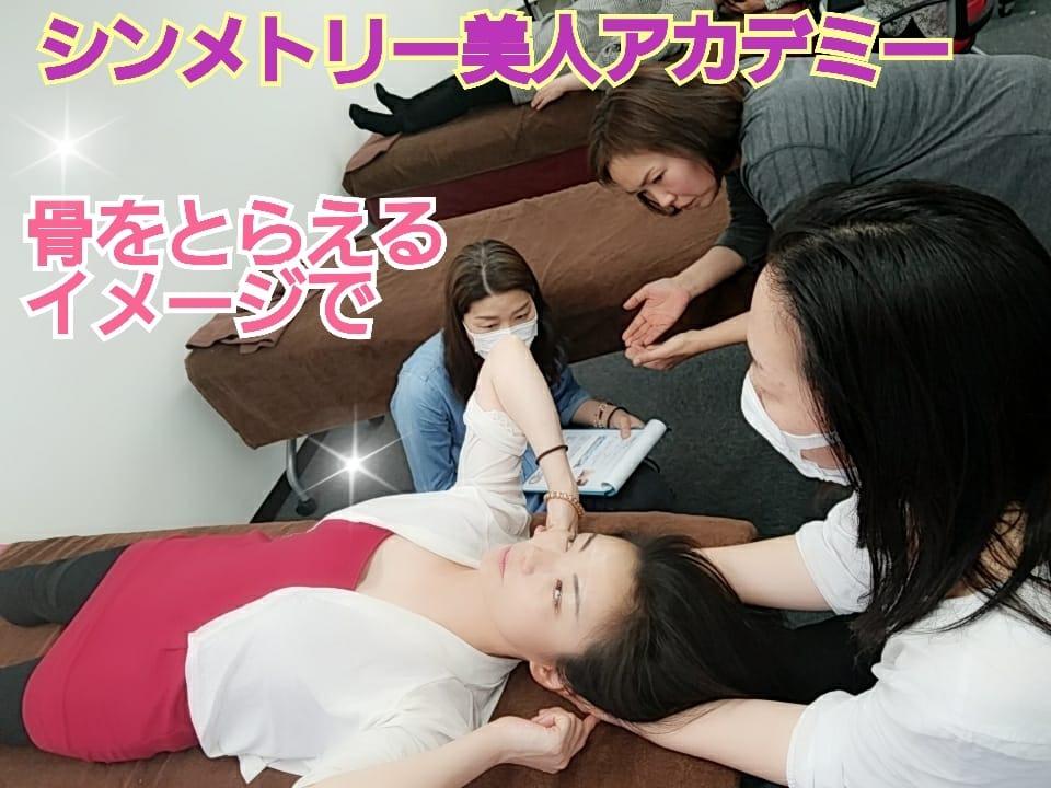 シンメトリー美人アカデミー0409.jpg
