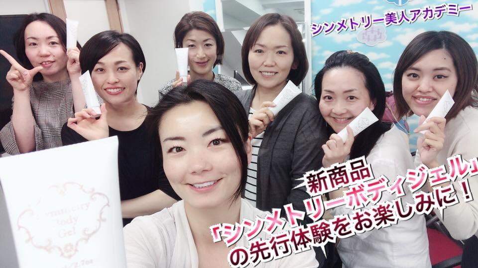 シンメトリーボディジェルアカデミー.jpg