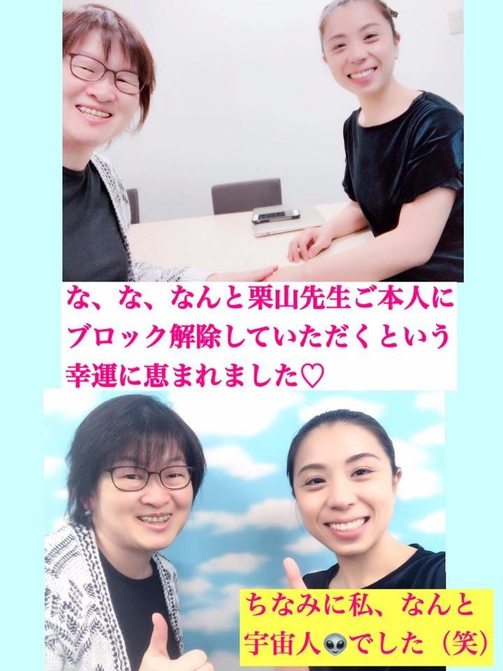 栗山葉湖さんと聡子さん.jpg