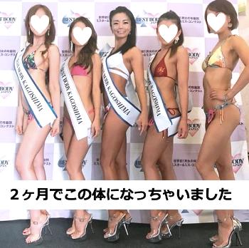 ベストボデイ4位入賞.png