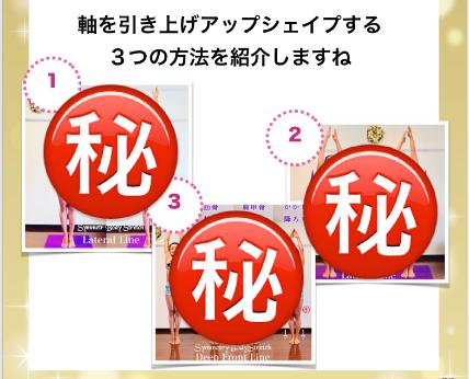 3つのアップシェイプ.png