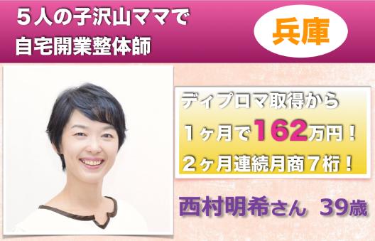 アカデミー月商_西村さん2.png