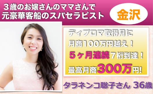 アカデミー月商_タラネンコ聡子さん3.png