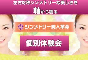 体験会カバー写真1.png