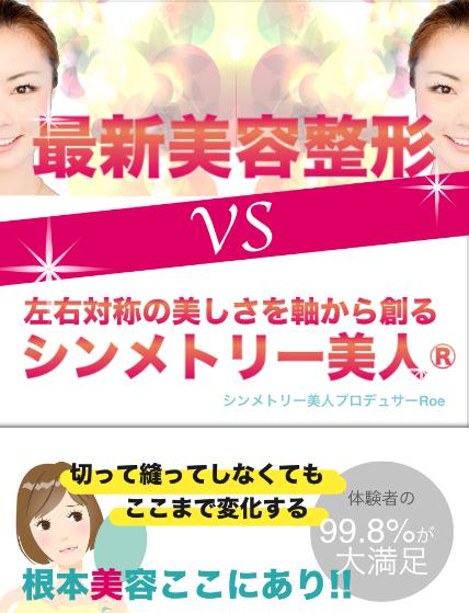 【小冊子無料!】最新美容整形VS 左右対称を軸から創るシンメトリー美人®