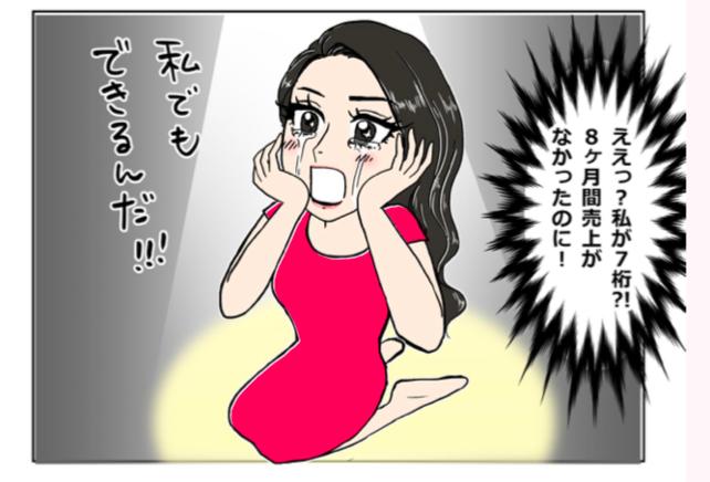タラネンコ感動.png