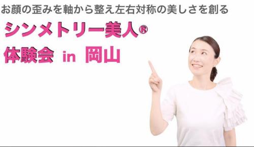 岡山体験会.png
