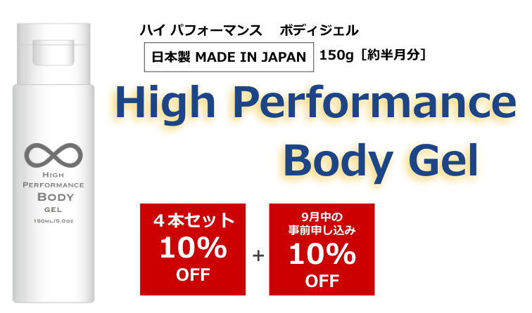 HPジェル10%OFF.png