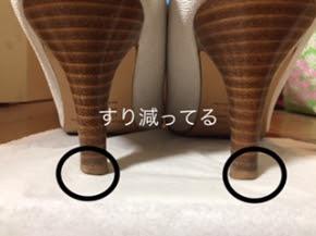 靴のすり減り.jpg