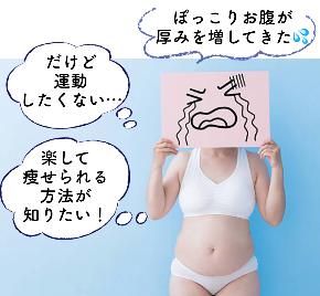 太った悩み.png