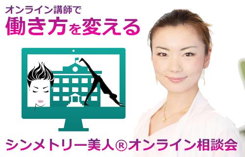 オンライン講師相談会.png