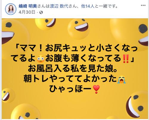 明美さんルーティンセッションヒップアップのお声.png