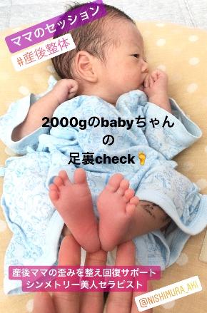 西村明希さん赤ちゃんさんご.jpeg