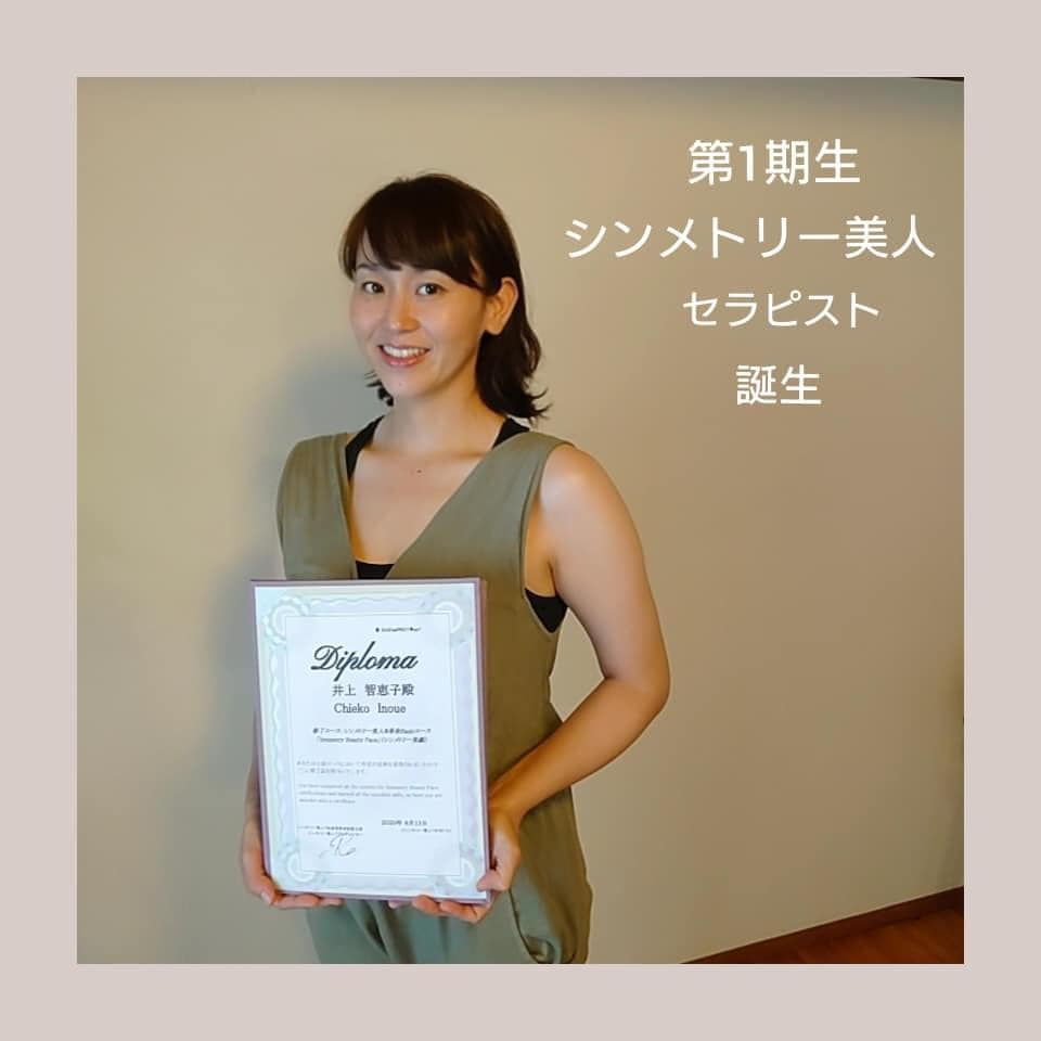 井上智恵子さんディプロマ.jpg