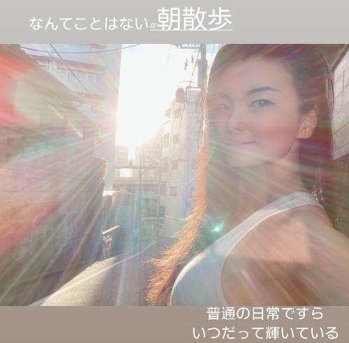朝散歩0910.jpg