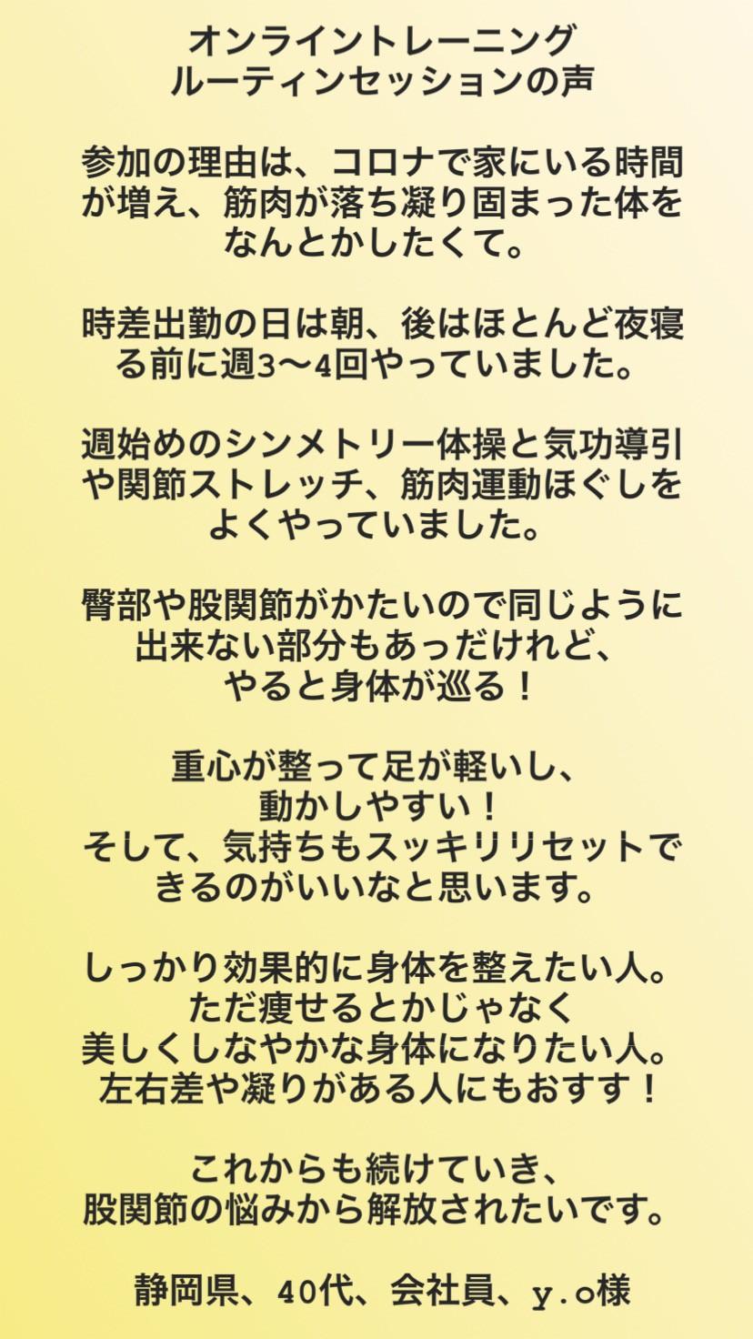 ルーティンセッションお声1.JPG