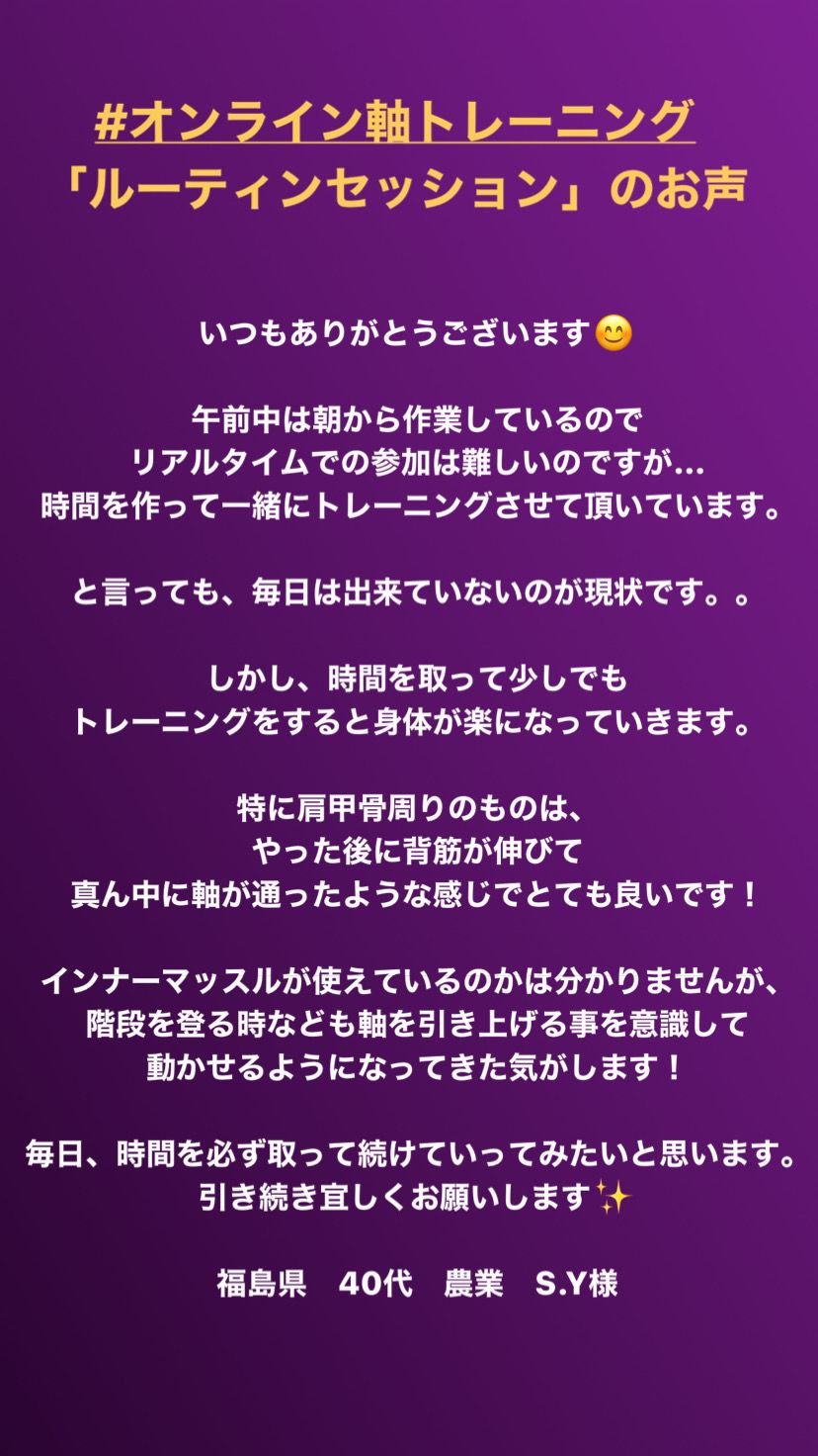 ルーティンセッションお声2.JPG