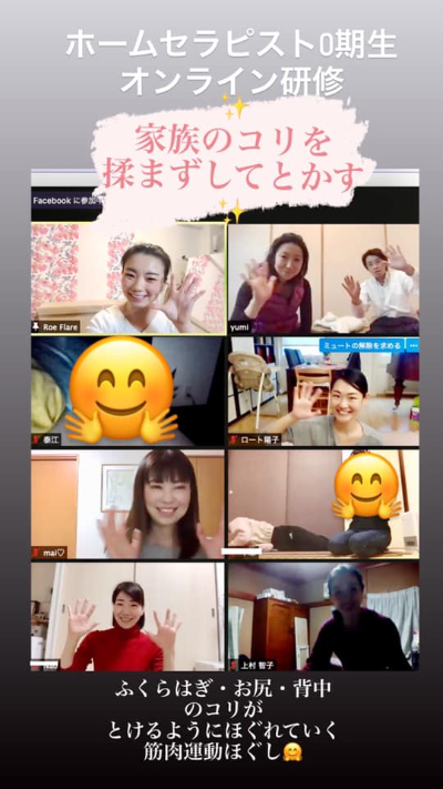 ホームセラピストオンライン.jpg