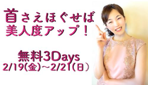友香子3Days.png