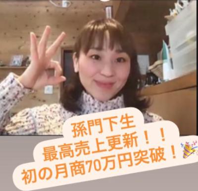 井上智恵子70万円.png