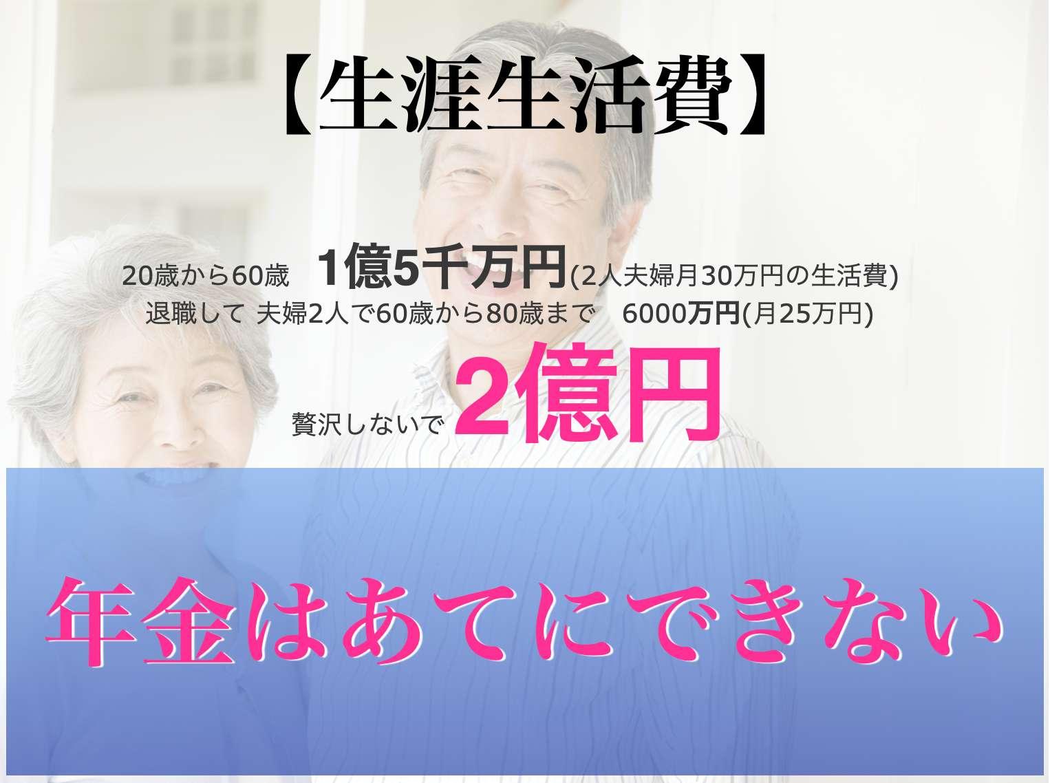 2億円の生活費.png