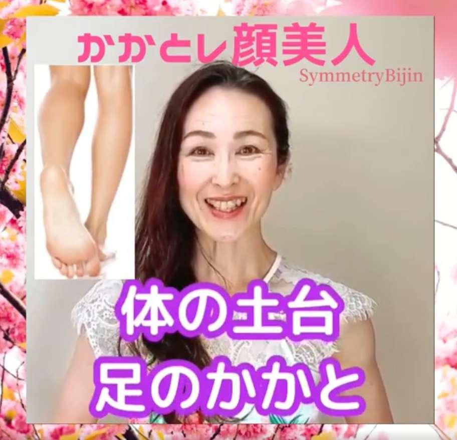 嶋崎明美かかとれ1.png