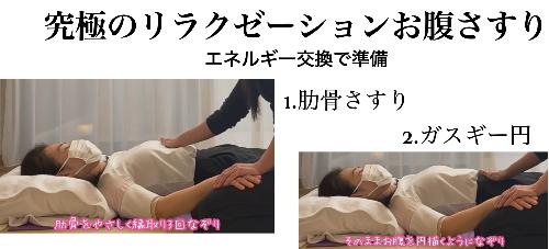 ホームセラピスト体験メニュー4.png