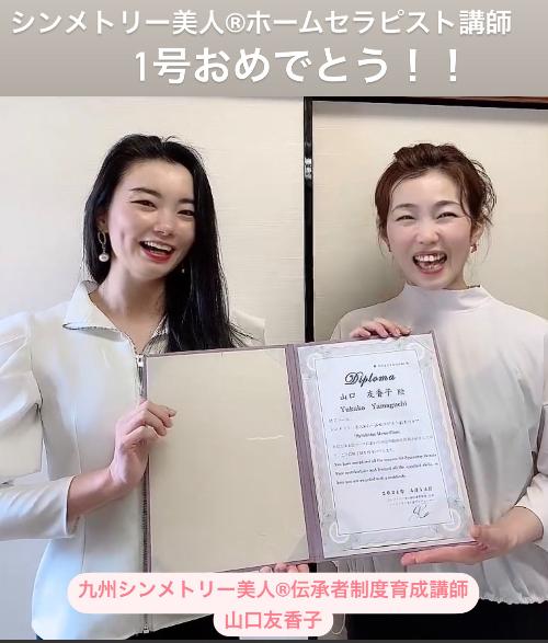 ホームセラピスト講師山口友香子さん.JPG