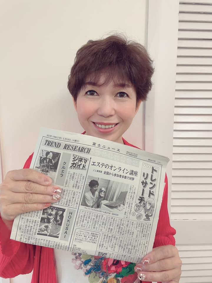 渡辺数代さん新聞.jpeg