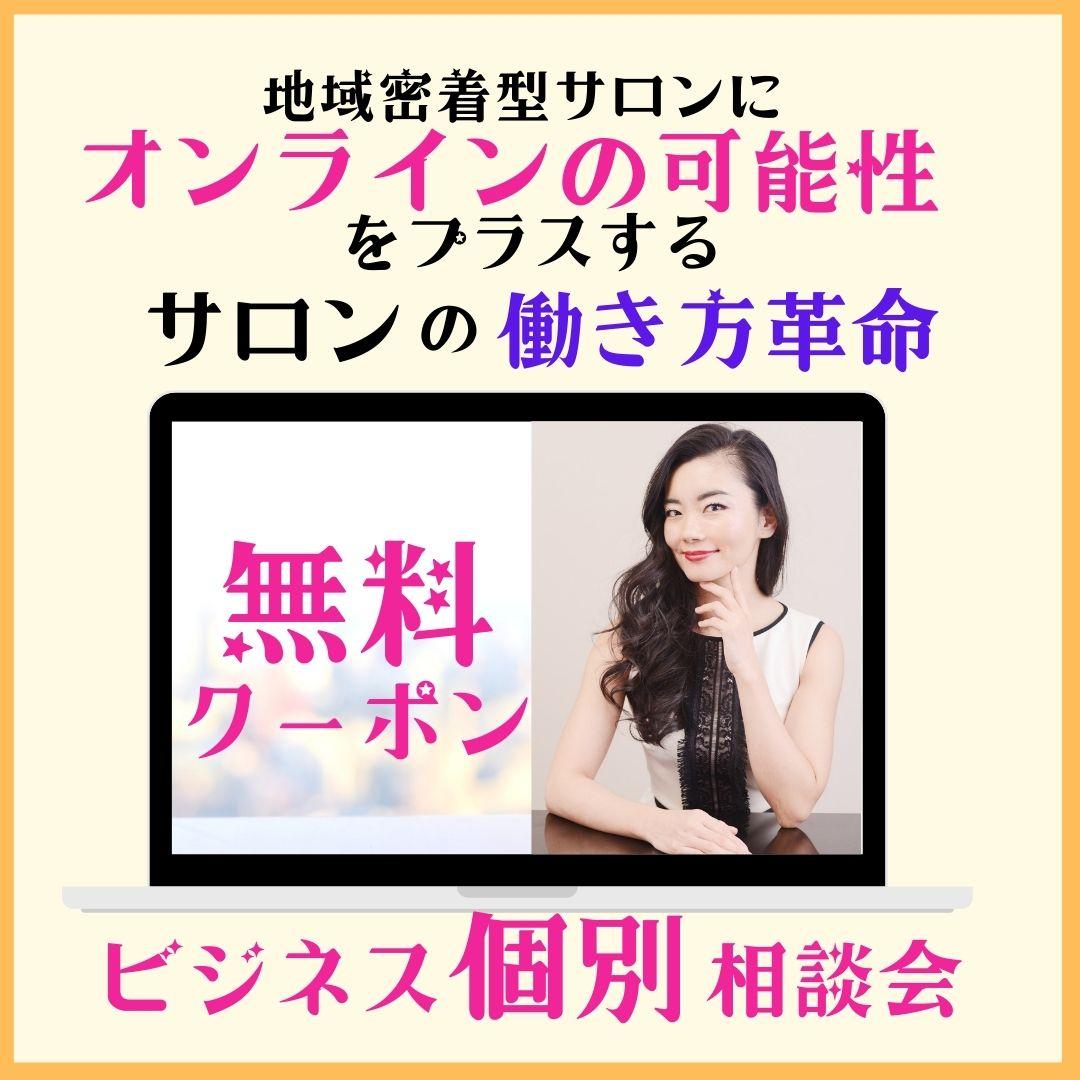 美容コンサルタントonline ビジネス.jpg