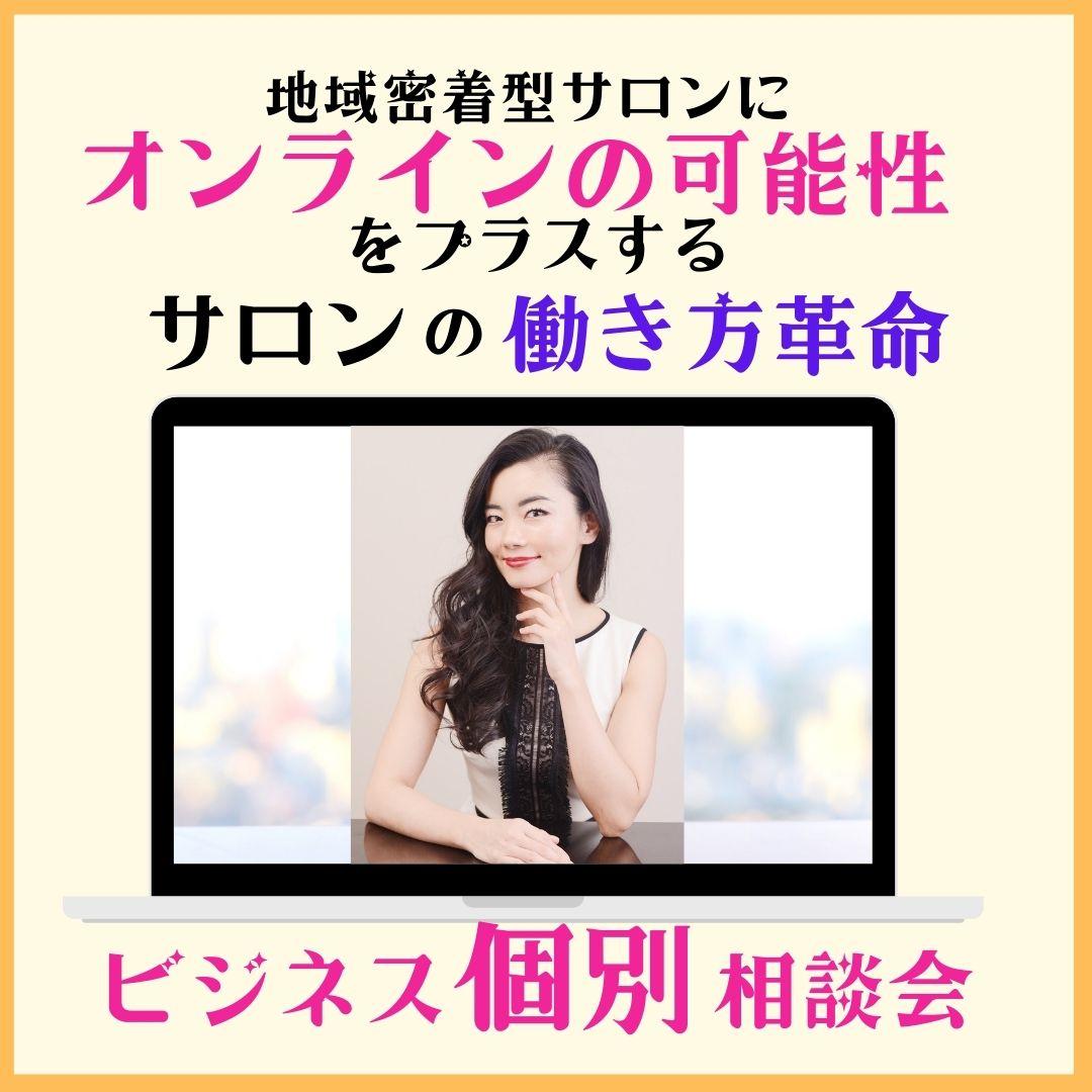 美容コンサルタントonline ビジネス2.jpg
