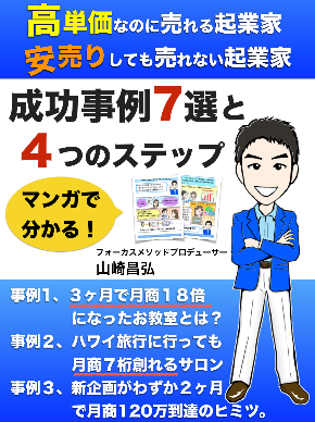 フォーカスメソッドプロデューサー 山崎昌弘さんnoが高単価商品を作る4ステップ