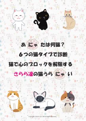 占い猫表紙.jpg