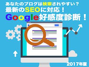 GoogleseoCHECK2017mini.png