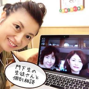 eiko9:15初の3者Skype個別相談.jpg