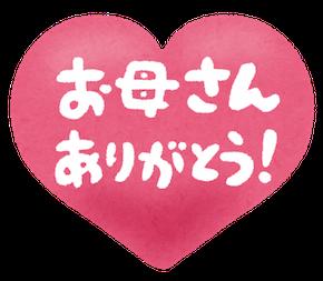heart_arigatou.png