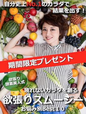 スムージーキャンペーン表紙