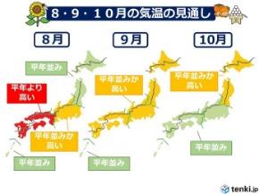 9月から天気.jpg