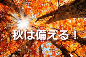 秋は備える.png