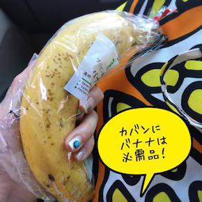 カバンにバナナ.jpeg