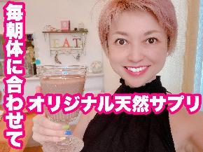 オリジナル天然サプリスムージー.jpg