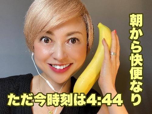 4-44バナナで快腸なり.jpeg
