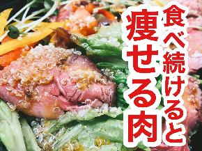 食べ続けると痩せる肉.jpeg