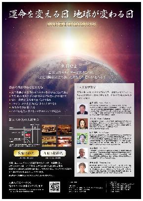 大仙人チラシ191116_表.jpg