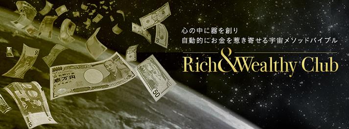 リッチ&ウェルシー倶楽部.jpg