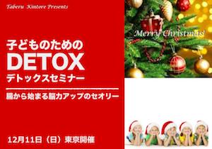 detox300.png