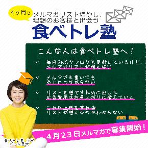 食べトレ塾_拡散.png