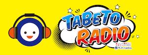 tabetoradio_agentmail.png