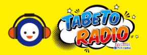 tabetoradio.png